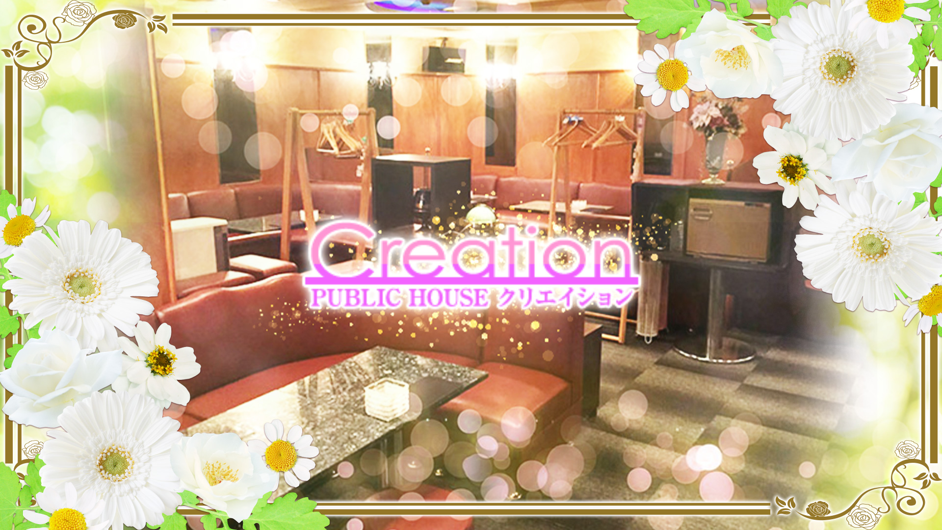 Lounge Creation[ラウンジ クリエイション] 関内 キャバクラ TOP画像