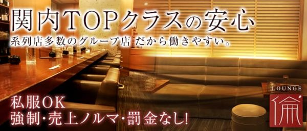 LOUNGE 倫[リン](関内キャバクラ)のバイト求人・体験入店情報