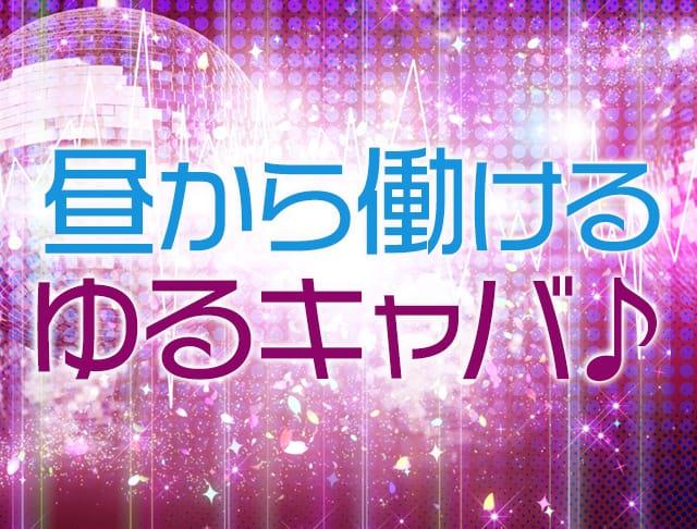 TOKYO GIRLS PAMYUPOP[トウキョウ ガールズパミュポップ](錦糸町キャバクラ)のバイト求人・体験入店情報Photo1