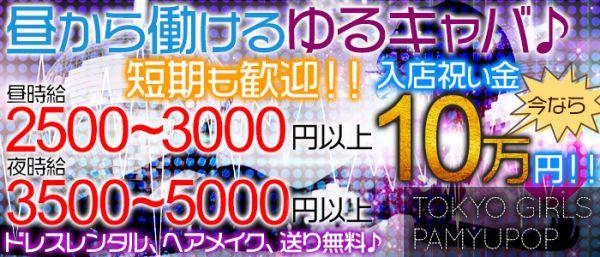 TOKYO GIRLS PAMYUPOP[トウキョウ ガールズパミュポップ](錦糸町キャバクラ)のバイト求人・体験入店情報