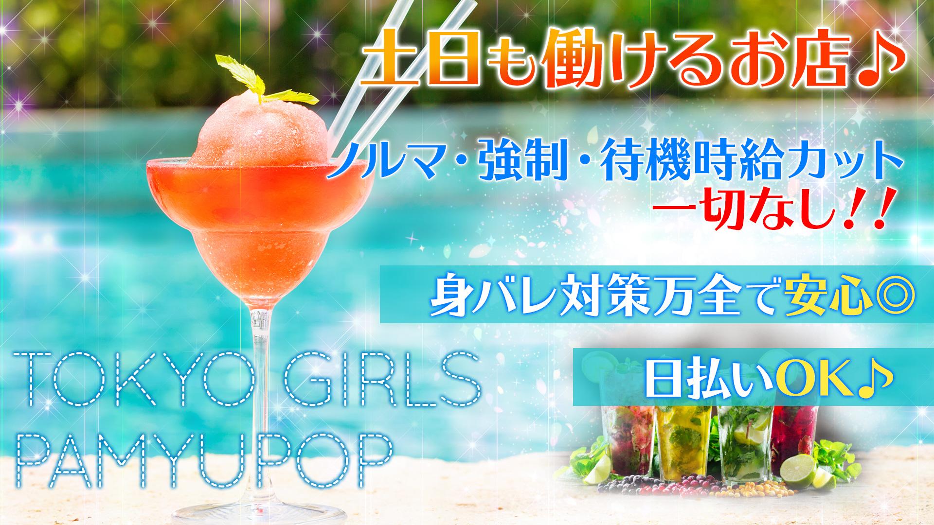 TOKYO GIRLS PAMYUPOP[トウキョウ ガールズパミュポップ] 錦糸町 キャバクラ TOP画像