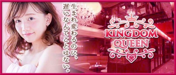 KINGDOM QUEEN[キングダムクイーン](歌舞伎町キャバクラ)のバイト求人・体験入店情報