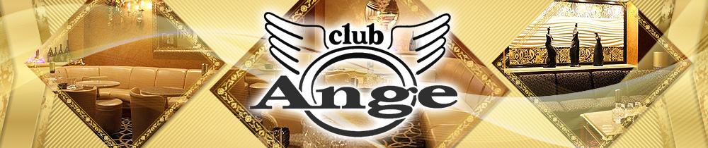 Club Ange[クラブ アンジュ] 関内 キャバクラ TOP画像