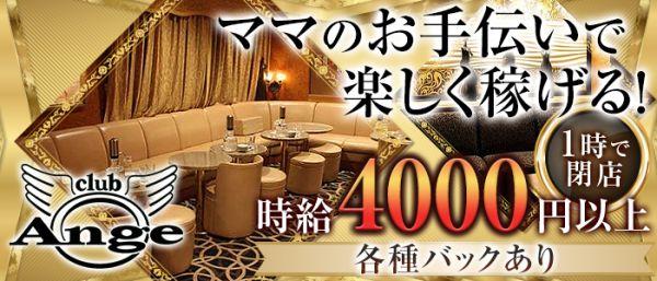 Club Ange[クラブ アンジュ](関内キャバクラ)のバイト求人・体験入店情報