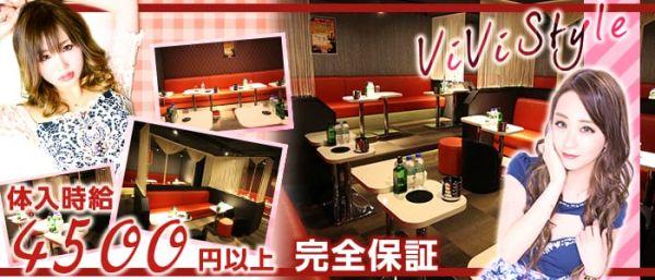 ViVi Style[ヴィヴィスタイル](南越谷キャバクラ)のバイト求人・体験入店情報