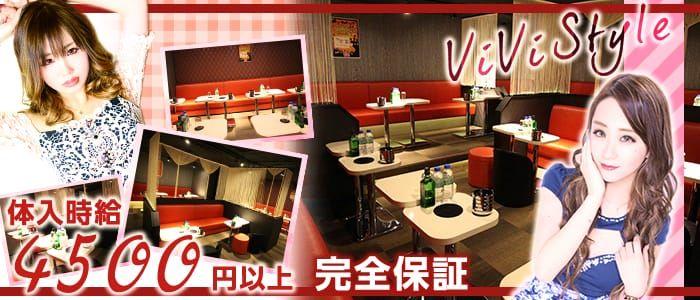 ViVi Style[ヴィヴィスタイル]