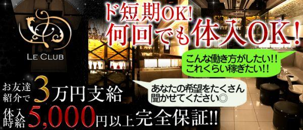 LE CLUB [ルクラブ](大宮キャバクラ)のバイト求人・体験入店情報