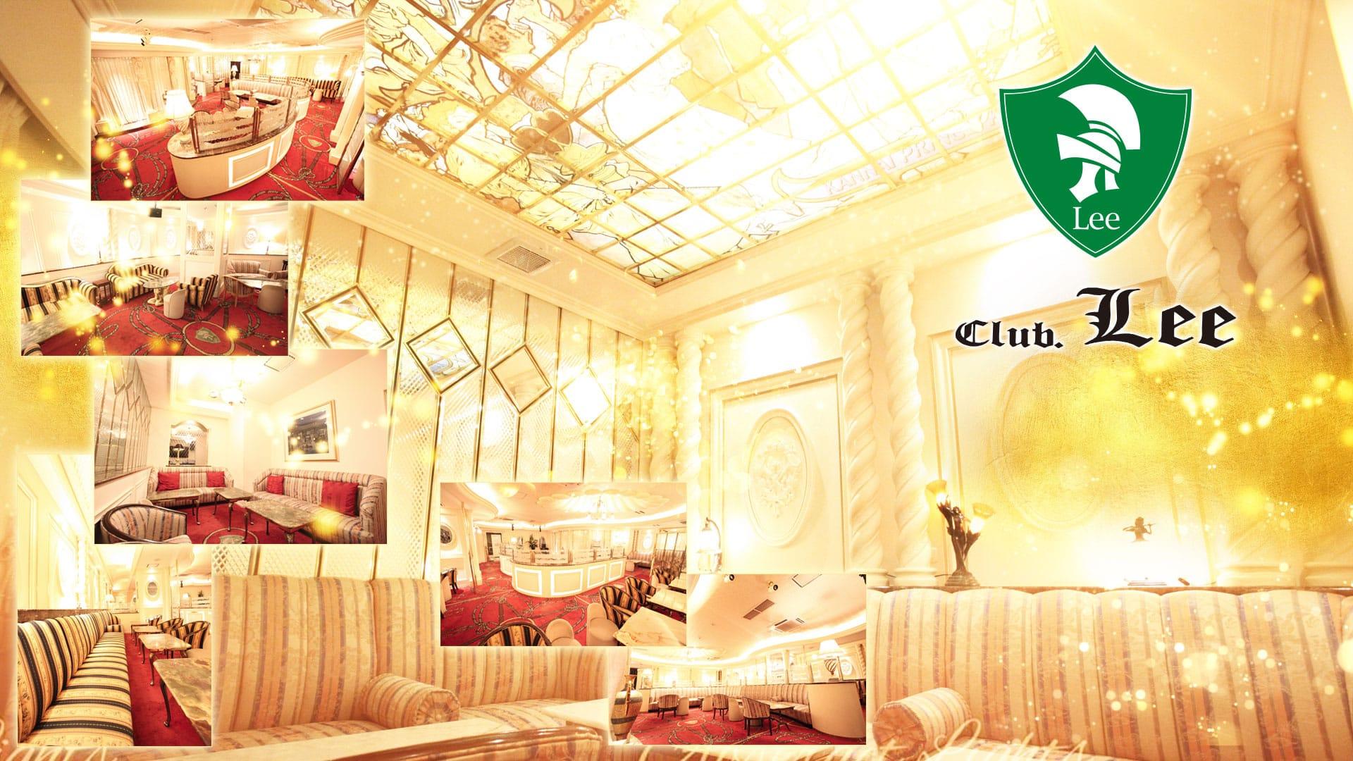 Club Lee[クラブリー] 関内 キャバクラ TOP画像
