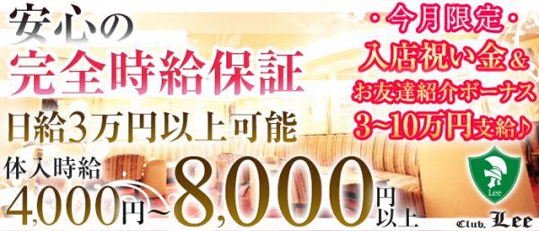 Club Lee[クラブリー](関内キャバクラ)のバイト求人・体験入店情報