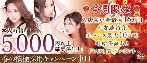 横浜花椿(横浜キャバクラ)のバイト求人・体験入店情報