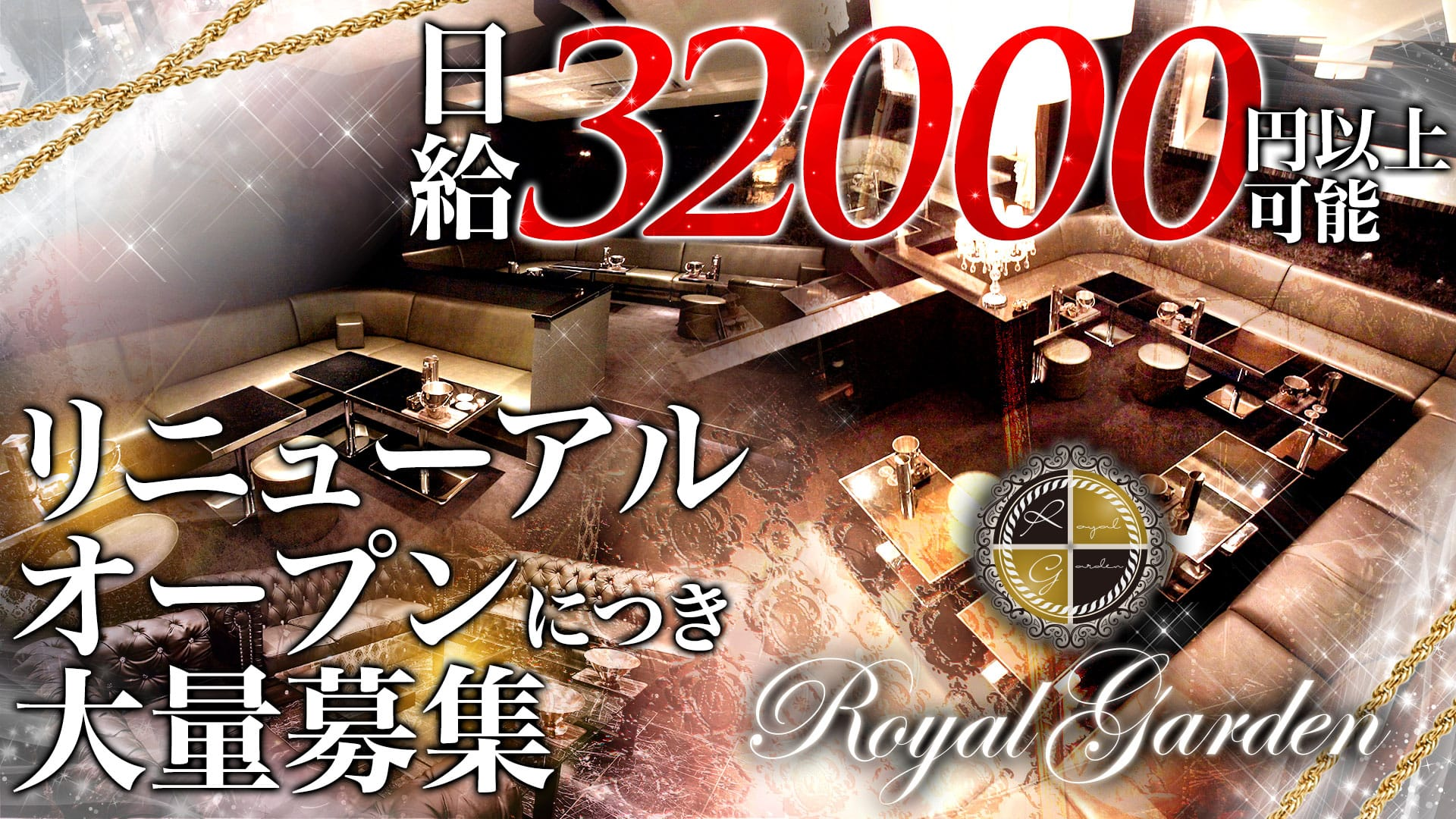 ROYAL GARDEN[ロイヤルガーデン] 関内 キャバクラ TOP画像