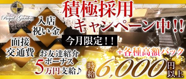ROYAL GARDEN[ロイヤルガーデン](関内キャバクラ)のバイト求人・体験入店情報