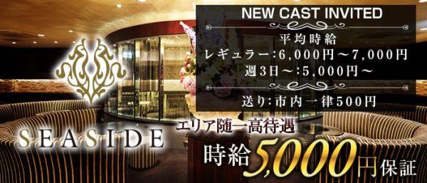 横浜SEASIDE[シーサイド](横浜キャバクラ)のバイト求人・体験入店情報