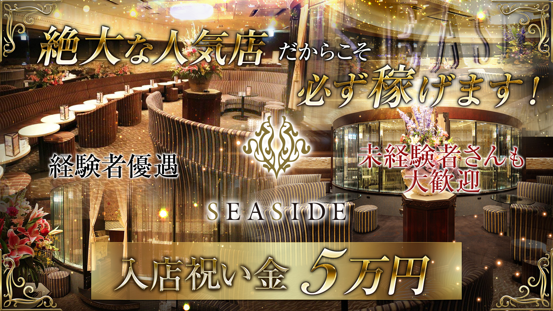横浜SEASIDE[シーサイド] 横浜 キャバクラ TOP画像