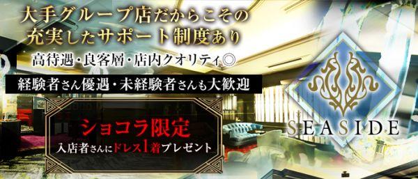 関内SEASIDE[シーサイド](関内キャバクラ)のバイト求人・体験入店情報