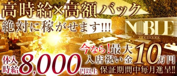 横浜 NOBLE[ノーブル](横浜キャバクラ)のバイト求人・体験入店情報