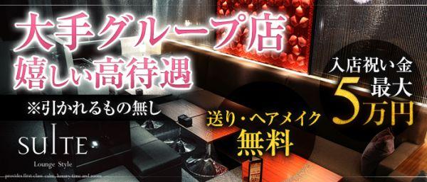 横浜SUITE[スイート](横浜キャバクラ)のバイト求人・体験入店情報