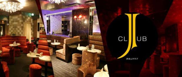 渋谷J CLUB[ジェイクラブ] バナー