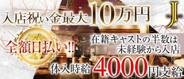 渋谷J CLUB[ジェイクラブ](渋谷キャバクラ)のバイト求人・体験入店情報