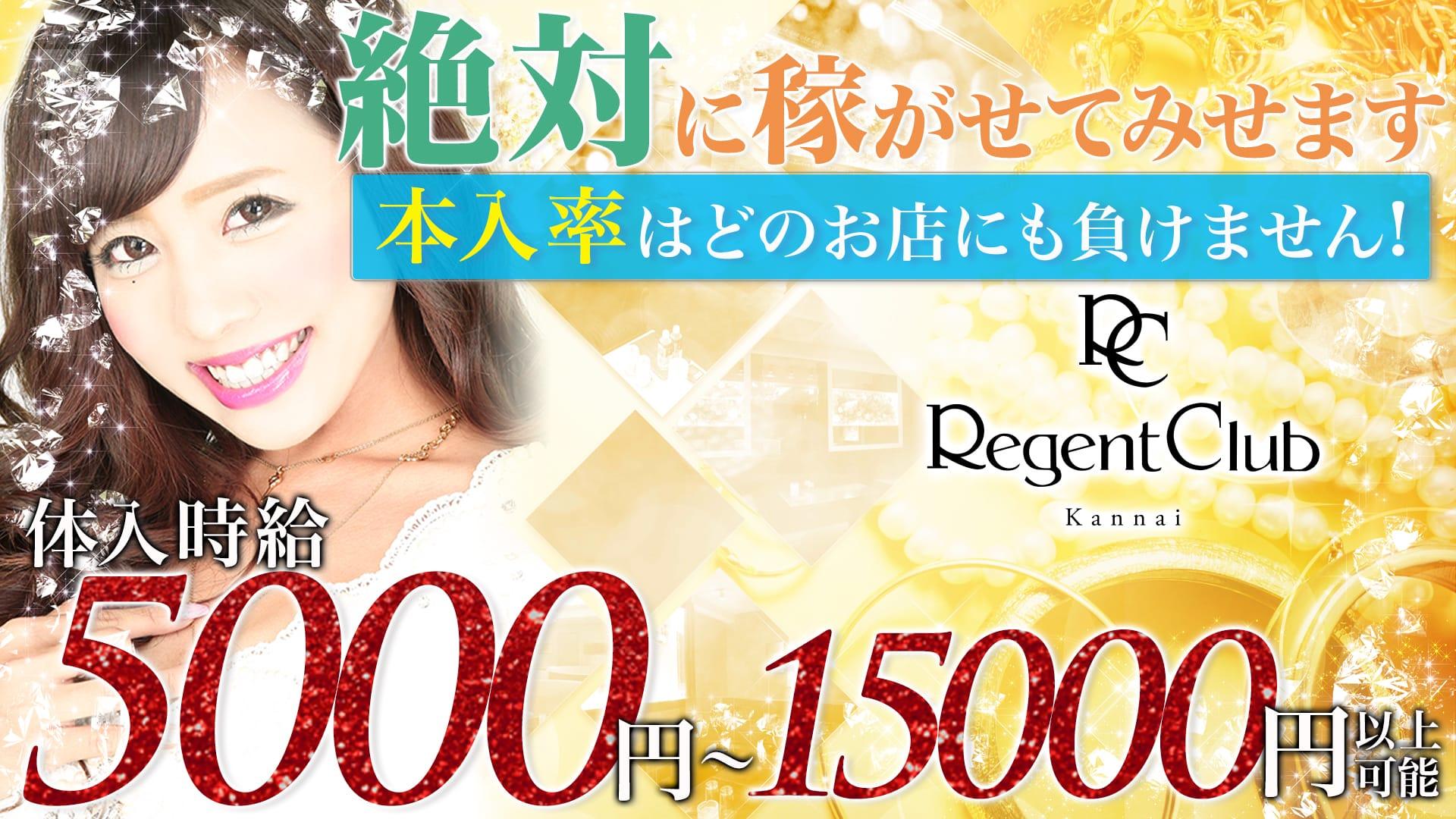 Regent Club Kannai[リージェントクラブ] 関内 キャバクラ TOP画像