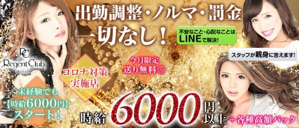 Regent Club Kannai[リージェントクラブ](関内キャバクラ)のバイト求人・体験入店情報