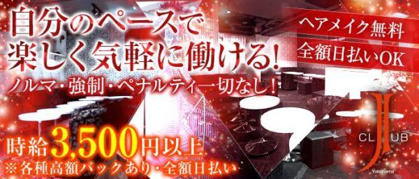 横浜J Club[ジェイクラブ](横浜キャバクラ)のバイト求人・体験入店情報