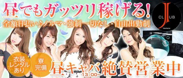 【昼】横浜Jクラブ[ジェイクラブ](横浜キャバクラ)のバイト求人・体験入店情報