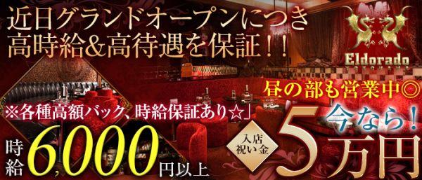 YOKOHAMA Eldorado[エルドラド](横浜キャバクラ)のバイト求人・体験入店情報