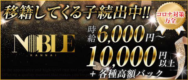 関内NOBLE[ノーブル](関内キャバクラ)のバイト求人・体験入店情報