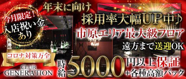 CLUB GENERATION[クラブ ジェネレーション](五井キャバクラ)のバイト求人・体験入店情報