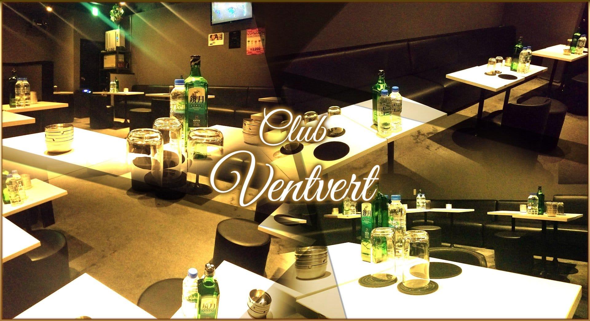 Club Ventvert[ヴァンベール] TOP画像