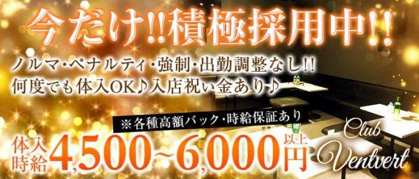 Club Ventvert[ヴァンベール](錦糸町キャバクラ)のバイト求人・体験入店情報