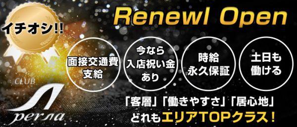 ペルシャ(東京キャバクラ)のバイト求人・体験入店情報