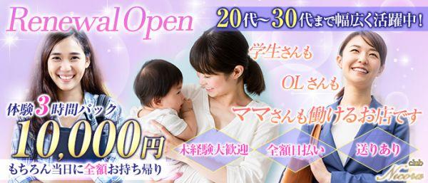 Club Nicora [クラブ ニコラ](松戸キャバクラ)のバイト求人・体験入店情報