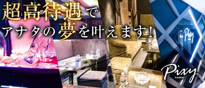 関内club PIXY[ピクシー]