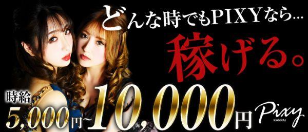 関内club PIXY[ピクシー](関内キャバクラ)のバイト求人・体験入店情報