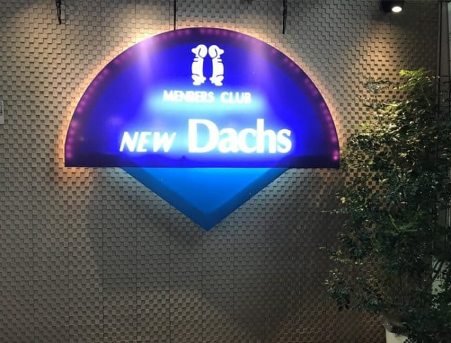 CLUB NEW Dachs[クラブ ニューダックス] SHOP GALLERY 3