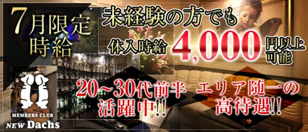 CLUB NEW Dachs[クラブ ニューダックス](関内キャバクラ)のバイト求人・体験入店情報
