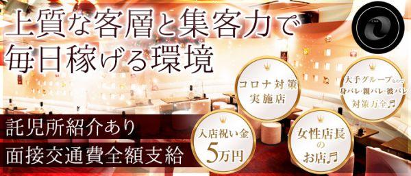 club O [クラブ オー](関内キャバクラ)のバイト求人・体験入店情報