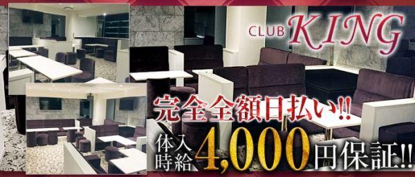 CLUB KING[キング](福富町キャバクラ)のバイト求人・体験入店情報