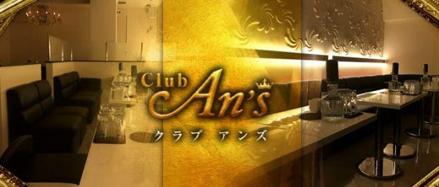 Club An's[アンズ] バナー