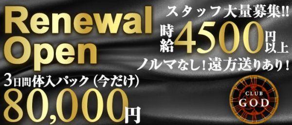 CLUB GOD[クラブゴッド](藤沢キャバクラ)のバイト求人・体験入店情報