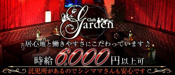 Garden[ガーデン](大和キャバクラ)のバイト求人・体験入店情報