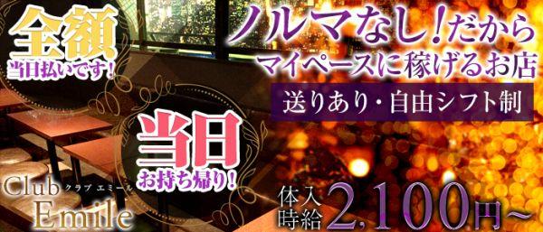 Club Emile[エミール](津田沼キャバクラ)のバイト求人・体験入店情報