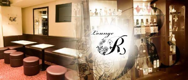 Lounge R [アール](千葉キャバクラ)のバイト求人・体験入店情報