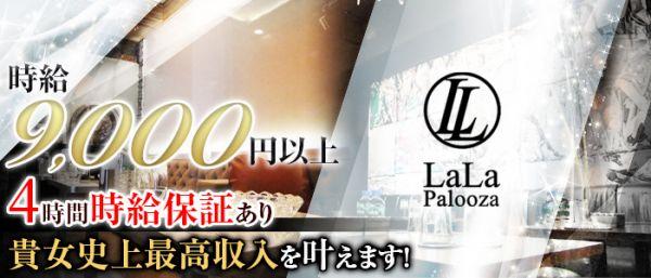 Club LaLaPalooza[ララパルーザ](松戸キャバクラ)のバイト求人・体験入店情報