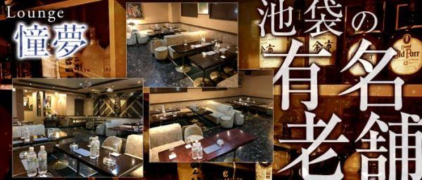 Lounge 憧夢[ドーム](池袋キャバクラ)のバイト求人・体験入店情報