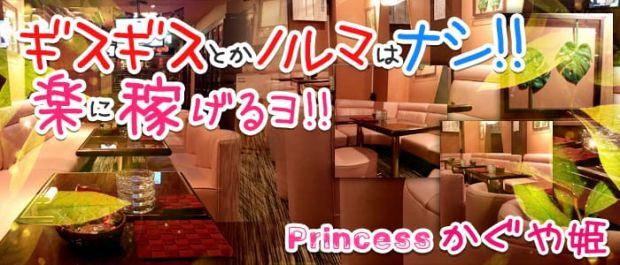 princessかぐや姫 バナー