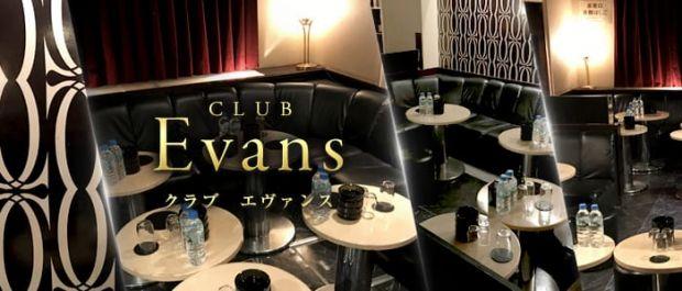Evans[エヴァンス] バナー