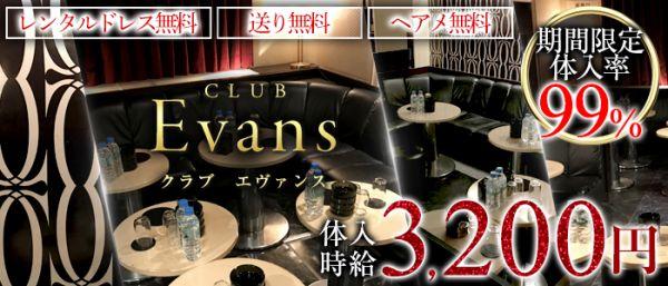 Evans[エヴァンス](板橋キャバクラ)のバイト求人・体験入店情報